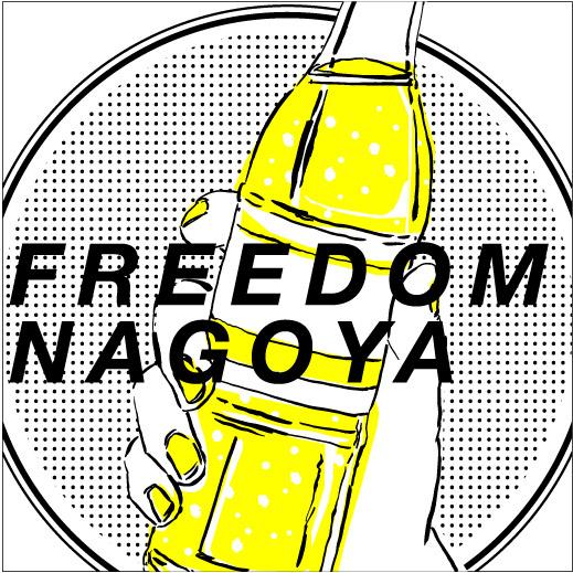 freedom_2019_m